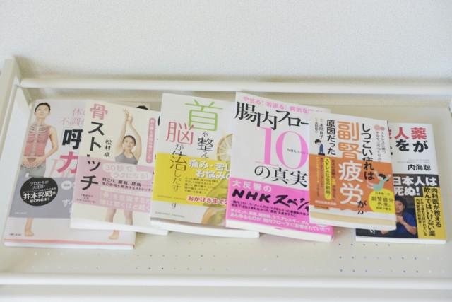 待合室に置いてある本