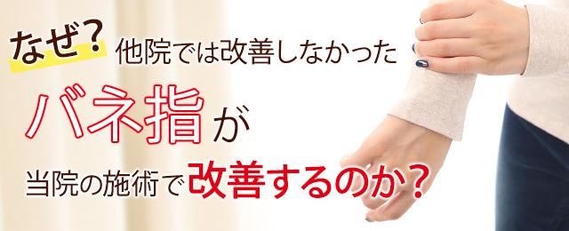 なぜバネ指が改善するのか?